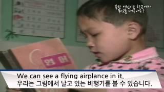 통일교육 03 북한 어린이는 학교에서 무엇을 배우나요