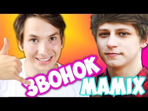 ЗВОНОК  MAMIX | ЗВОНОК МАМИКСУ