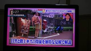 モテル男 バク転 青山愛先生が解説.