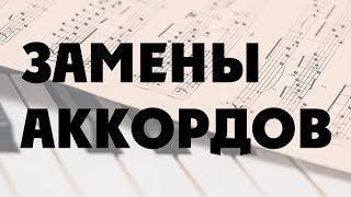[Уроки гармонии] Аккордовые замены на практике (часть 2 - Блюз)