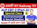 9:00 PM - RRB ALP CBT-2 2018 | Environmental & Social Studies by Rajendra Sir| Environment Education