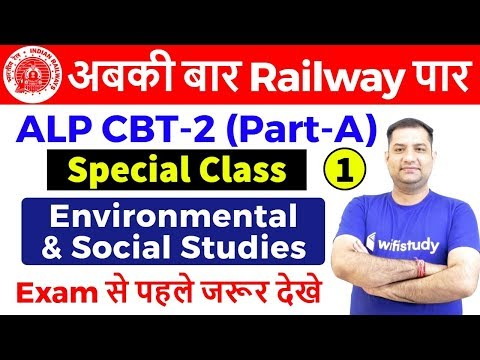 9:00 PM - RRB ALP CBT-2 2018 | Environmental & Social Studies by Rajendra Sir| Environment Education