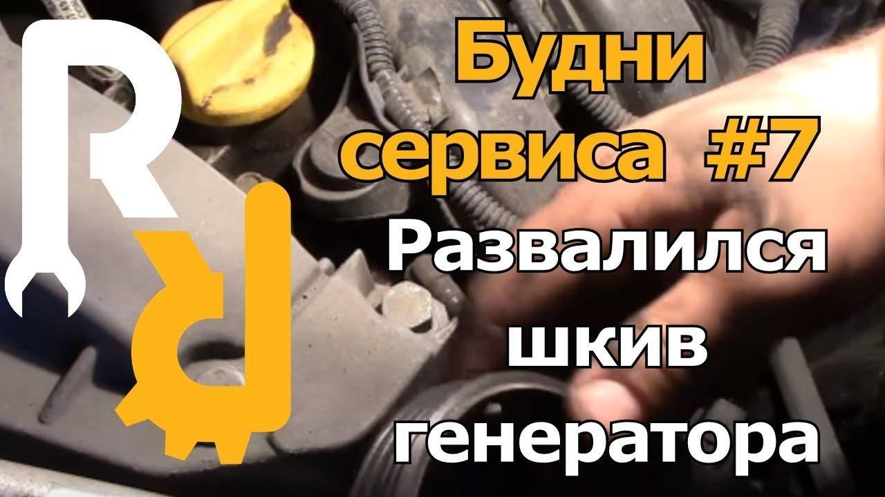 Будни сервиса#7 Развалился шкив
