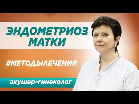 Лечение эндометриоза матки. Симптомы, диагностика, а также  методы лечения эндометриоза.