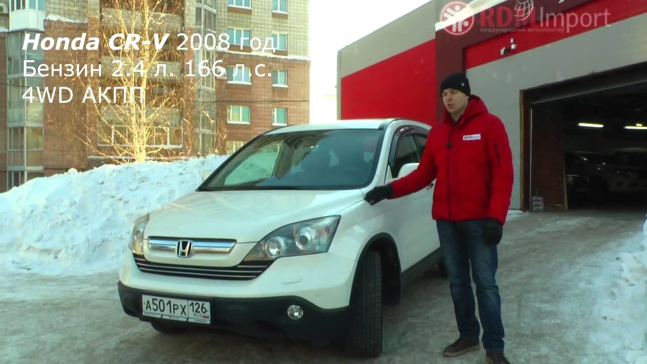 Частные объявления о продаже honda в новосибирске.