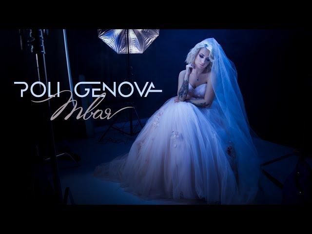 Poli Genova - Твоя [Official Video]