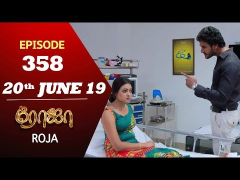 ROJA Serial | Episode 358 | 20th Jun 2019 | Priyanka | SibbuSuryan | SunTV Serial | Saregama TVShows