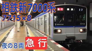 【相鉄】新7000系7715F(8両編成) 二俣川駅発車  ~急行横浜行き~