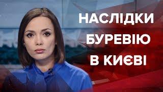 Підсумковий випуск новин за 21:00: Наслідки буревію в Києві