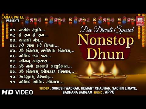 नॉनस्टॉप भजन धुन | Bhakti Songs | Morning Bhajans | Nonstop Hindi Bhajan Dhun | Hindi Bhajan