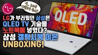 세계최초 노트북에 QLED를 넣고 LG그램을 이길 수 있나요? 삼성 갤럭시북 이온 언빡싱! (신학기 노트북 추천 첫 번째)