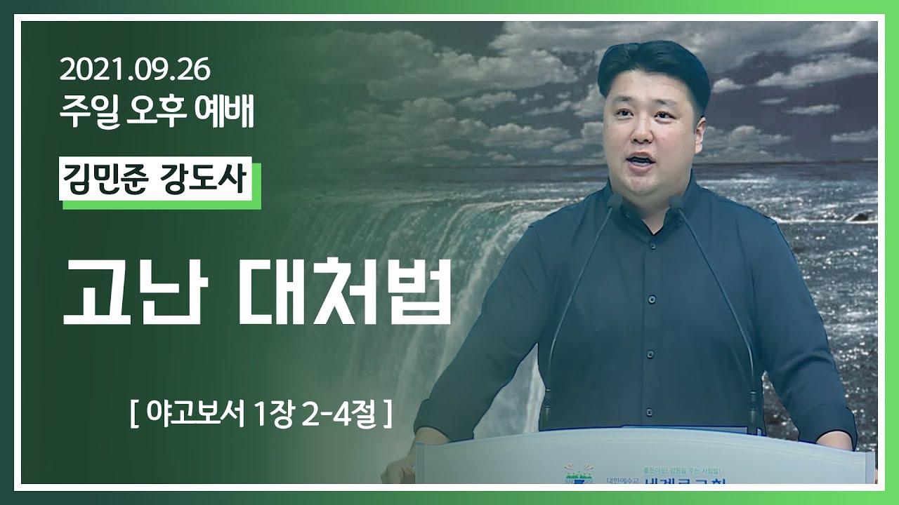 [2021-09-26] 주일오후예배 김민준강도사: 고난 대처법 (약1장2절~4절)