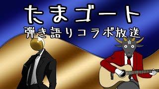 [LIVE] たまゴート弾き語りコラボ放送! たまにるい君