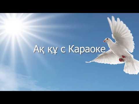 Ак кус караоке