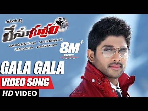 Race Gurram Songs | Gala Gala Video Song | Allu Arjun, Shruti hassan, S.S Thaman, Surender Reddy