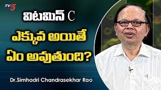 Health Time: విటమిన్ C ఎక్కువ అయితే ఏమి అవుతుంది? | Dr. Simhadri Chandrasekhar, Dr. Kalyan | TV5
