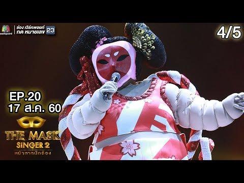 ย้อนหลัง THE MASK SINGER หน้ากากนักร้อง 2 | EP.20 | 4/5 | ฉลองแชมป์ | 17 ส.ค. 60 Full HD