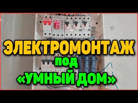 Умный Дом: Монтаж Электрики Для Smart House
