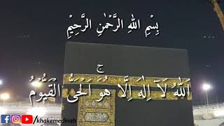 Ayatul Kursi Surah | Full | Ayatul Kursi MP3