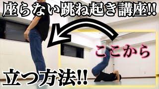 【簡単な跳ね起きのやり方‼練習方法‼】【2種類の跳ね起きが出来るようになります‼】