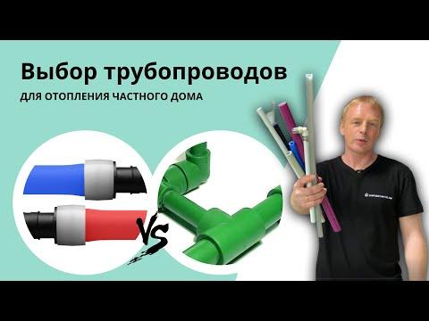 Выбор труб для отопления и водоснабжения. Честный обзор без маркетинговой шелухи.
