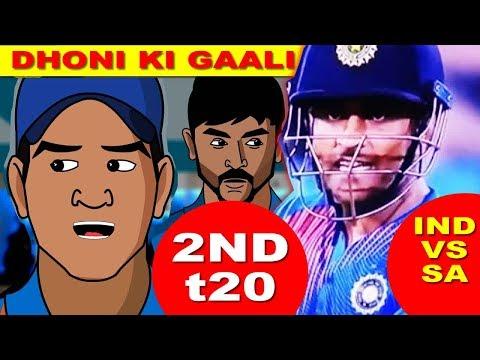 2nd T20 IND vs SA   DHONI KI GAALI