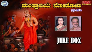 Mantralaya Nodona    Raghavendra Swamy    Puttur Narasimha Nayak, Kusuma    JUKE BOX    Kannada