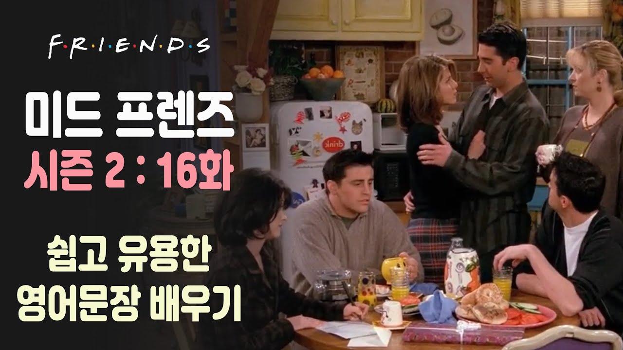 미드 프렌즈(Friends) 시즌2 제16화 쉽고 유용한 영어문장 배우기 (미드영어, 영어회화)
