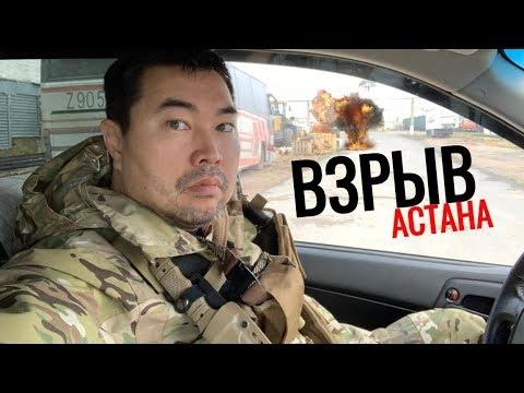 #4 Взрыв прогремел в Астана... Военная подготовка через СТРАЙКБОЛ команда Туркестан