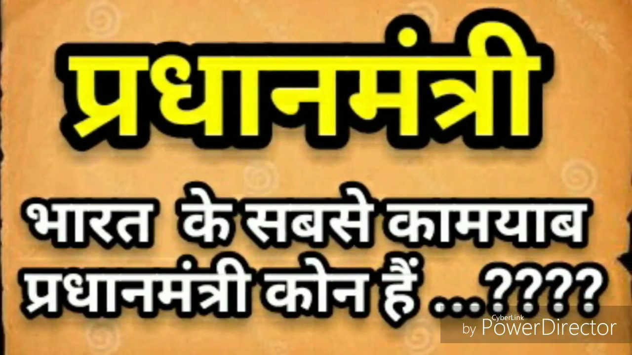 Pradhanmantri - Bharat ke sabse kamyab pradhanmantri kaun hai ??