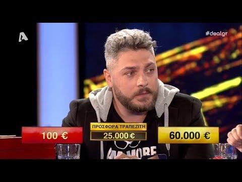 Παίκτης του Deal κέρδισε 60.000 ευρώ {11.12.2018}