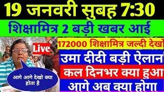 Sikshamitra Up news hindi/Sikshamitra latest news up/शिक्षामित्र 19 जनवरी खबर Uco गार्डेर्न News