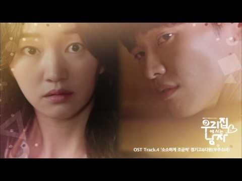 Junggigo & DAWON (of WJSN, Cosmic Girls) - 소소하게 조금씩 Sweet Stranger and Me OST