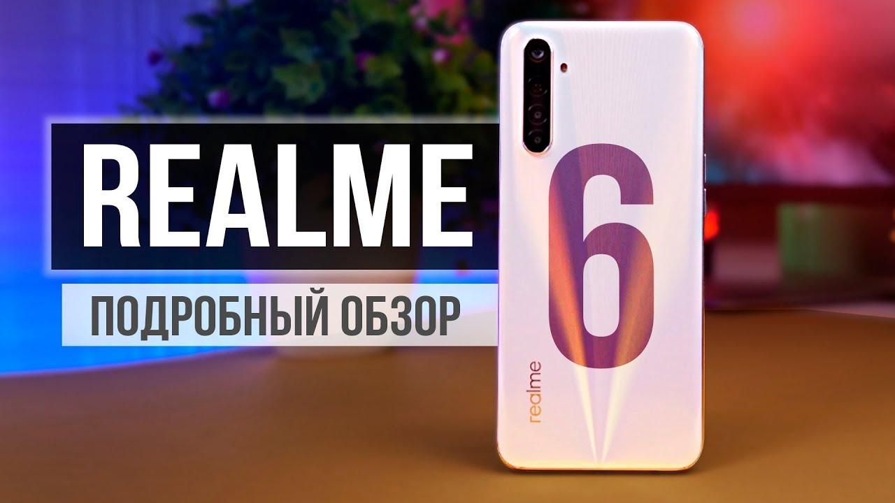 RealMe 6 - ЛУЧШИЙ В 2020! Опыт использования