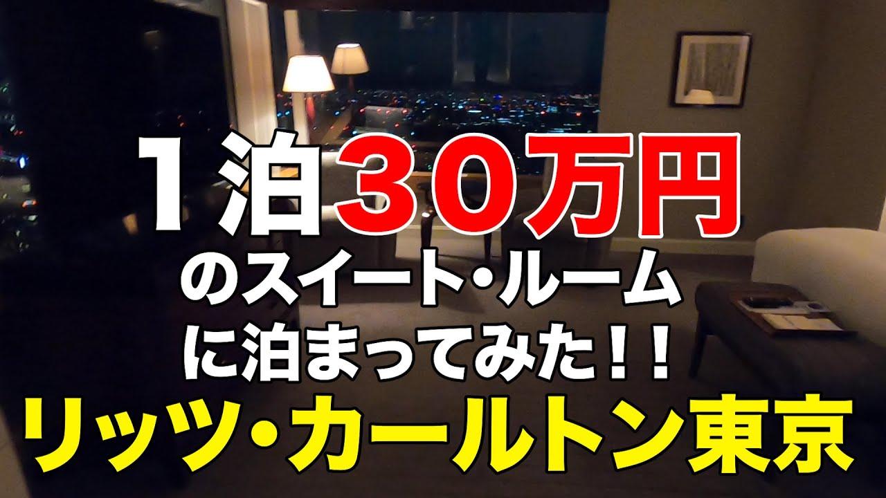 【休日ルーティン】1泊30万円!リッツ・カールトン東京のスイートルームに泊まってみた。クラブフロアやアメニティを紹介【GOTOトラベル】