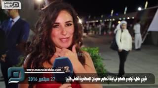 بالفيديو| شيري عادل: وجودي بلجنة تحكيم مهرجان الإسكندرية أفادنى كثيرًا