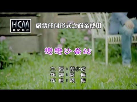 蔡小虎-戀戀沙崙站(官方KTV版)