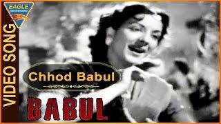 Babul Hindi Movie || Chhod Babul Ka Ghar Video Song || Dilip Kumar, Nargis || Eagle Hindi Movies