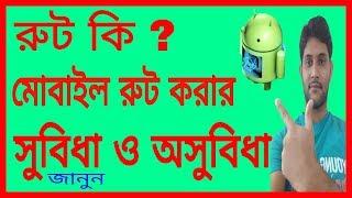 রুট কি ? রুট করার সুবিধা ও অসুবিধা । What is root . Root pros and cons bangla