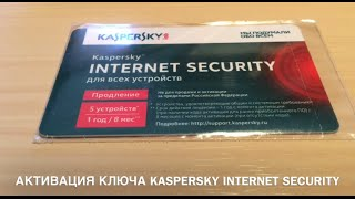 АКТИВАЦИЯ КЛЮЧА KASPERSKY INTERNET SECURITY
