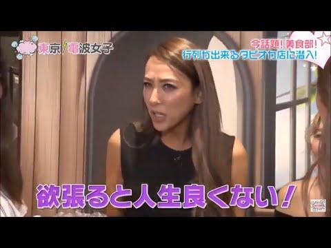 【GENKINGに第3次タピオカブームが到来!】東京電波女子メンバーでタピ活!