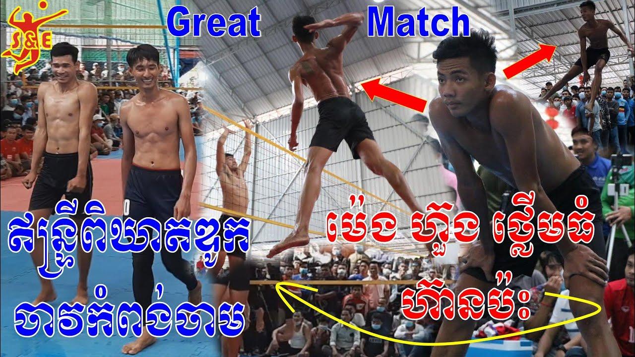 មហាកក្រើកអស្ចារ្យ ម៉េងហ៊ួងថ្លើមធំហ៊ាន ប៉ះ ឥន្ទ្រីពិឃាតឌូក - Power Young Volleyball Player Match Duk