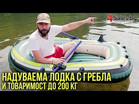 Надуваема лодка за двама с помпа и гребла подходяща за риболов и спорт BOAT-7 13