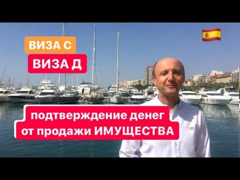 Виза Ц, Виза Д | подтверждение денег от продажи имущества | Переезд в Испанию на ПМЖ | ВНЖ Испания