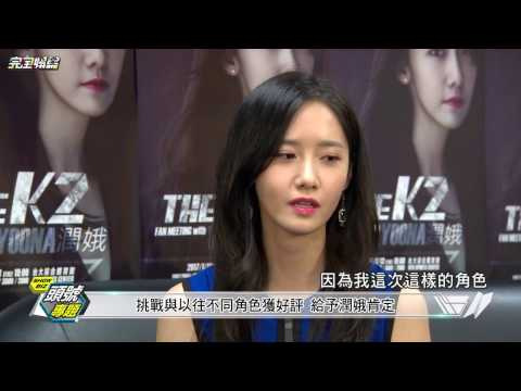[ENG SUBS] 170120 YoonA 完全娛樂 ShowBiz Interview