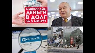 Россияне погрязли в микрокредитах и другие новости нашего дурдома | Новости 7:40, 01.10.2018