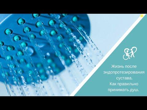 Как правильно принимать душ после эндопротезирования