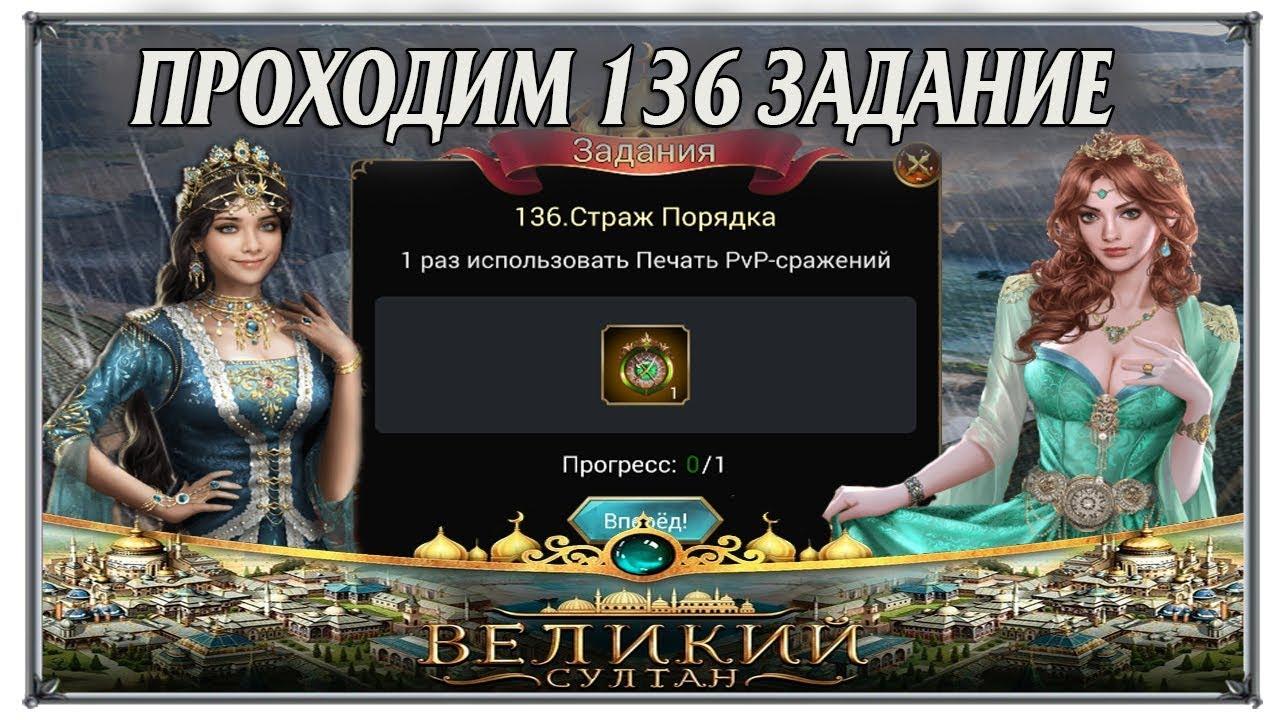 игра султан промокод