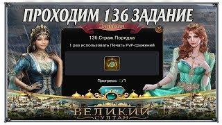 Великий Султан КАК пройти задание 136 и 142