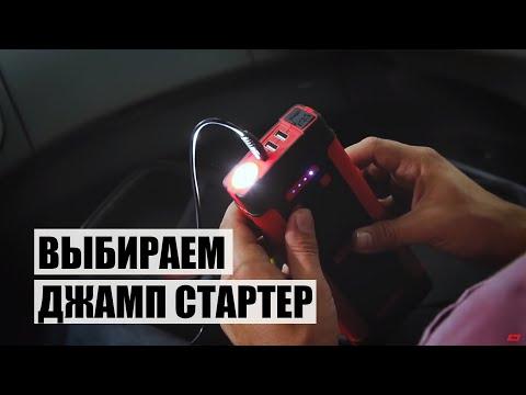 Как выбрать пусковое устройство (джамп стартер) для автомобиля? Обзор серии FUBAG DRIVE.